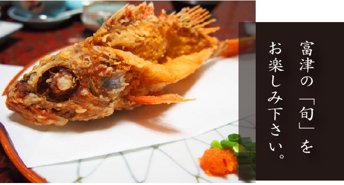 さゞ波館(さざ波館)の地魚料理2