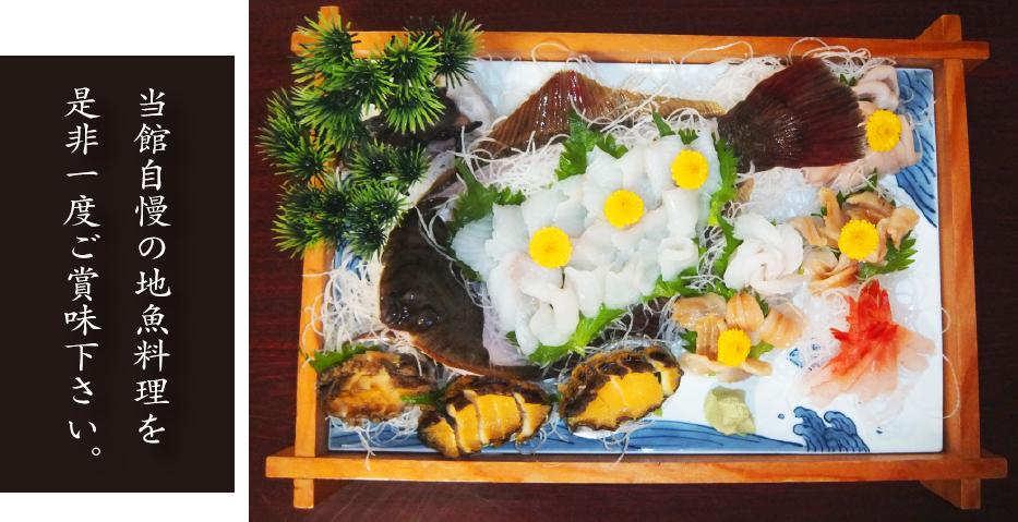 さゞ波館(さざ波館)の地魚料理